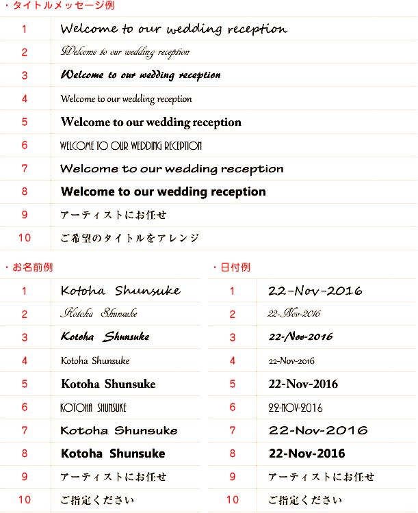 結婚式 ウェルカムボード文字フォント